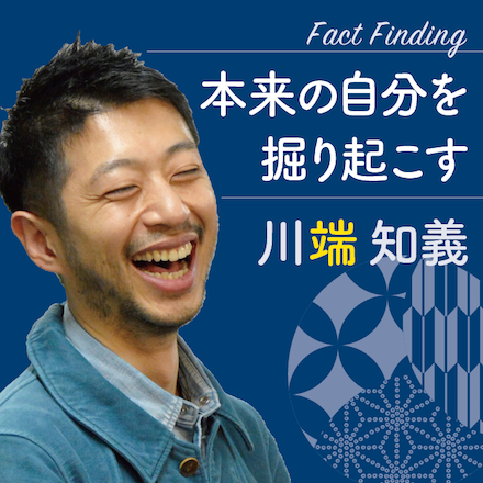 Fact Finding 本来の自分を掘り起こす